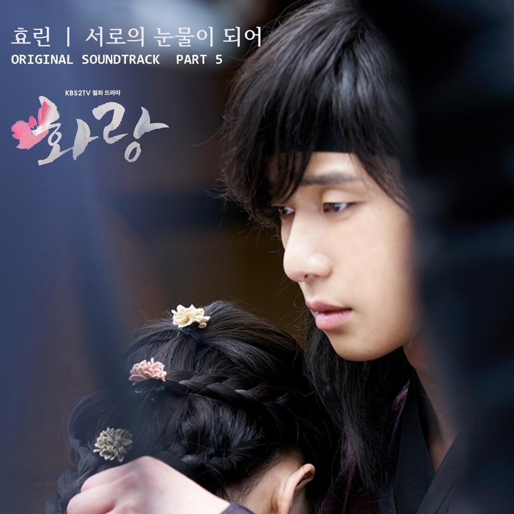 화랑 (KBS 월화드라마) OST - Part.5