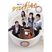 앨범 - 커피하우스 Part.2 (SBS 월화드라마)
