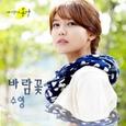 내 생애 봄날 (MBC 수목드라마) OST - Part.8 - 수영