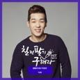 칠전팔기 구해라 (Mnet 뮤직드라마) OST - Part.4 - 울랄라세션 & 칠전팔기