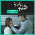 칠전팔기 구해라 (Mnet 뮤직드라마) OST - Part.9 - 유성은 & 울랄라세션 & 칠전팔기
