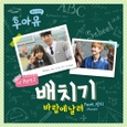 후아유-학교 2015 (KBS2 월화드라마) OST - Part.2 - 배치기