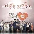 가족을 지켜라 (KBS 일일드라마) OST - Part.1 - 조항조