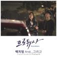 프로듀사 (KBS 2TV 금토드라마) OST - Preview 03 - 백지영