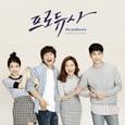 프로듀사 (KBS 2TV 금토드라마) OST - Various Artists