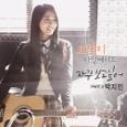오렌지 마말레이드 (KBS 금요미니시리즈) OST - Part.5 - 박지민(15&)