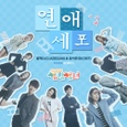 썸남썸녀 (SBS 예능프로그램) OST - Part.2 - 알렉스 & 송지은