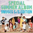 9MUSES S/S EDITION - 나인뮤지스