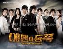 에덴의 동쪽 (MBC 월화드라마) 앨범 대표이미지