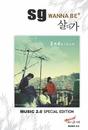 Music 2.0 Special Edition 2집 - 살다가 앨범 대표이미지