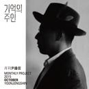 2015 월간 윤종신 10월호 앨범 대표이미지
