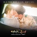 태양의 후예 (KBS2 수목드라마) OST - Part.9 앨범 대표이미지