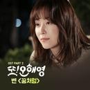 또 오해영 (tvN 월화드라마) OST - Part.2 대표이미지