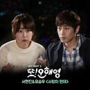 또 오해영 (tvN 월화드라마) OST - Part.3 대표이미지