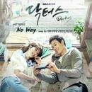닥터스 (SBS 월화드라마) OST - Part.1 앨범 대표이미지