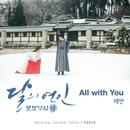달의 연인 - 보보경심 려 (SBS 월화드라마) OST - Part.5 앨범 대표이미지