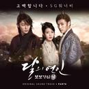 달의 연인 - 보보경심 려 (SBS 월화드라마) OST - Part.8 앨범 대표이미지