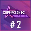 슈퍼스타K 2016 #2 대표이미지