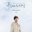 푸른 바다의 전설 (SBS 수목드라마) OST - Part.3 대표이미지