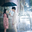 푸른 바다의 전설 (SBS 수목드라마) OST - Part.5 앨범 대표이미지
