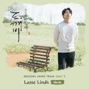 도깨비 (tvN 금토드라마) OST - Part.3 대표이미지