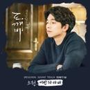 도깨비 (tvN 금토드라마) OST - Part.10 앨범 대표이미지