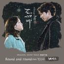 도깨비 (tvN 금토드라마) OST - Part.14 앨범 대표이미지