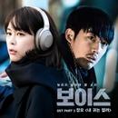 보이스 (OCN 토일드라마) OST - Part.3 앨범 대표이미지
