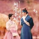 군주 - 가면의 주인 (MBC 수목드라마) OST - Part.2 앨범 대표이미지