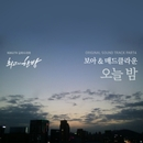 최고의 한방 (KBS2 금토드라마) OST - Part.4 앨범 대표이미지