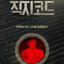 직지코드 (Jikji Code) OST 앨범 대표이미지