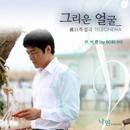 그리운 얼굴 - Telecinema Project Vol.4 앨범 대표이미지