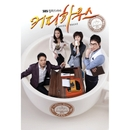 커피하우스 Part.2 (SBS 월화드라마) 앨범 대표이미지
