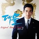 대물 (SBS 수목드라마) - Part.3 앨범 대표이미지