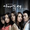 가시나무 새 (KBS 2TV 수목드라마) - Part.1 앨범 대표이미지