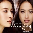 가시나무 새 (KBS 2TV 수목드라마) - Part.2 앨범 대표이미지