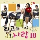 최고의 사랑 (MBC 수목드라마) - Part.4 앨범 대표이미지