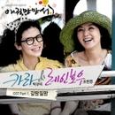 애정만만세 (MBC 주말드라마) OST - Part.1 앨범 대표이미지