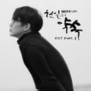 천일의 약속 (SBS 월화드라마) Part.3 앨범 대표이미지