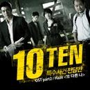 TEN (OCN 정통 수사극) Part 2 앨범 대표이미지