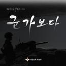 군가보다 프로젝트 2 - 멋진 사나이 / 푸른 소나무 앨범 대표이미지