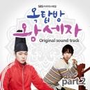 옥탑방 왕세자 (SBS 드라마스페셜) Part.2 앨범 대표이미지