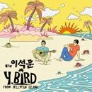 Y.BIRD From Jellyfish With 이석훈 앨범 대표이미지