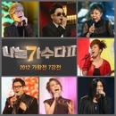 <나는 가수다 2> 2012 가왕전 7강전 대표이미지