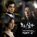 보고싶다 (MBC 수목미니시리즈) OST - Part.4 앨범 대표이미지