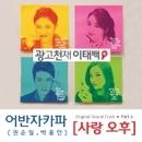 광고천재 이태백 (KBS 월화드라마) OST - Part.2 앨범 대표이미지