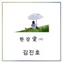 한강愛(애) 앨범 대표이미지