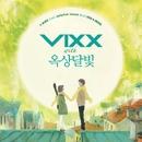 Y.BIRD From Jellyfish With VIXX & OKDAL 앨범 대표이미지