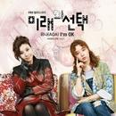 미래의 선택 (KBS 월화드라마) OST Part.2 앨범 대표이미지