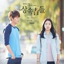 상속자들 (SBS 수목드라마) OST Part.3 앨범 대표이미지